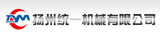 揚州統一機械有限公司